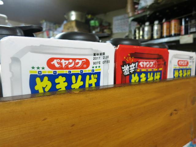 ペヤング(白・赤) 各300円