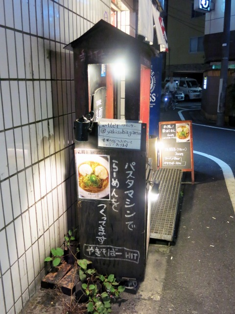 パスタマシンの自家製麺が売り