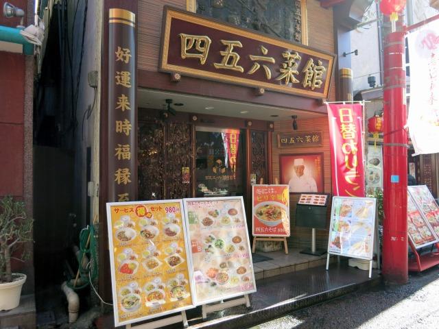 横浜中華街 四五六菜館 本館