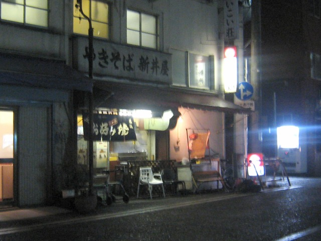 横浜寿町 新井屋