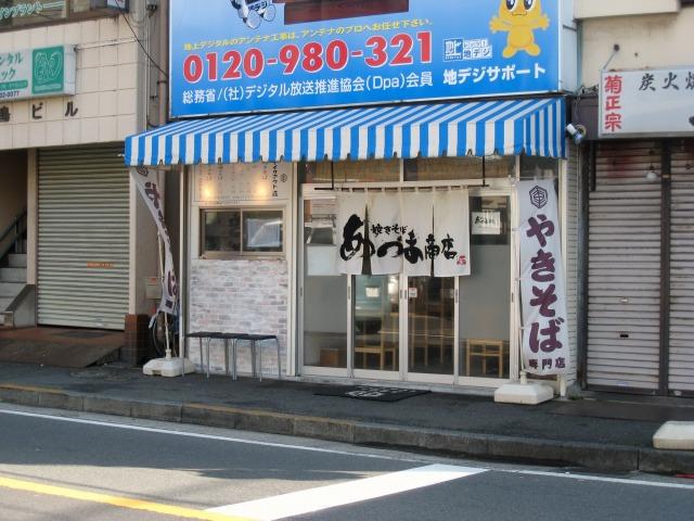 横浜市大口駅近く あづま商店