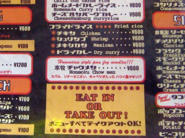 Boogie Cafe メニュー