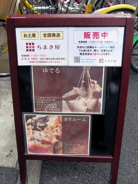 上海路に置かれたちまき屋の看板