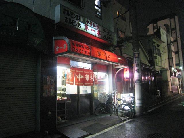 横浜 日の出町 第一亭