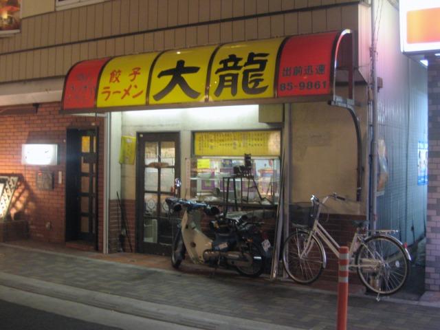 大龍 茅ヶ崎店