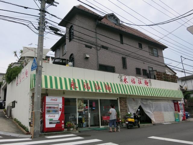 横浜 六ッ川 永福拉麺