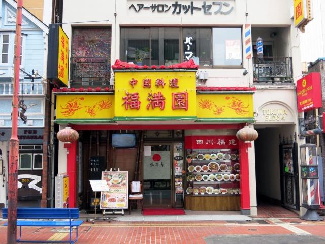 横浜中華街 福満園 本店