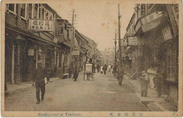明治時代の横浜南京町