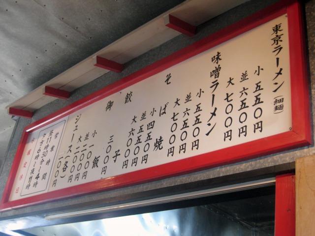 日の出製麺所 メニュー