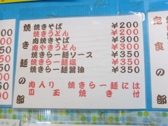 星川製麺 焼き麺メニュー