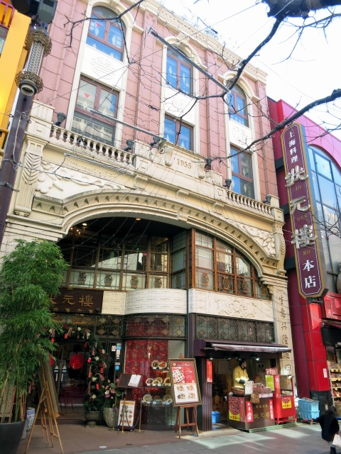 横浜中華街 状元樓 本店