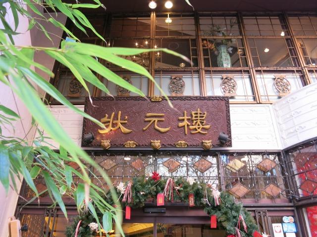 状元樓 1920年代上海がコンセプト