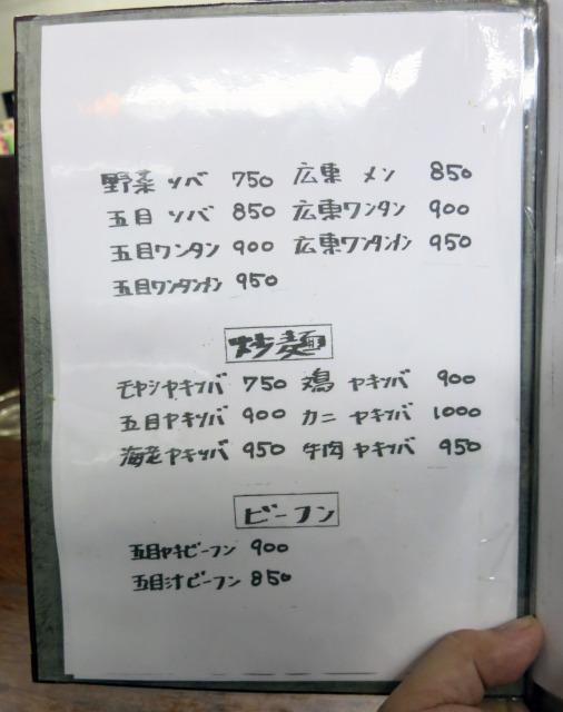 華香亭本店 麺類メニュー