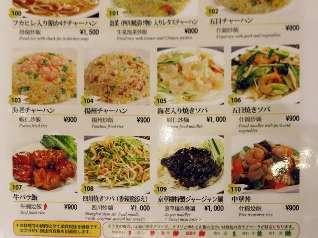 京華樓本館 麺・飯メニューの一部