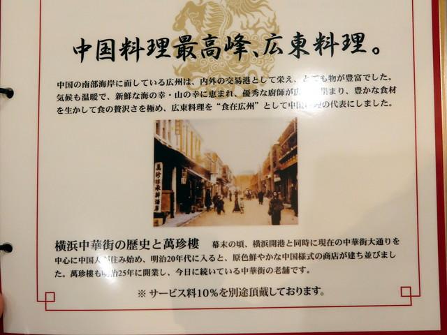 萬珍樓の歴史