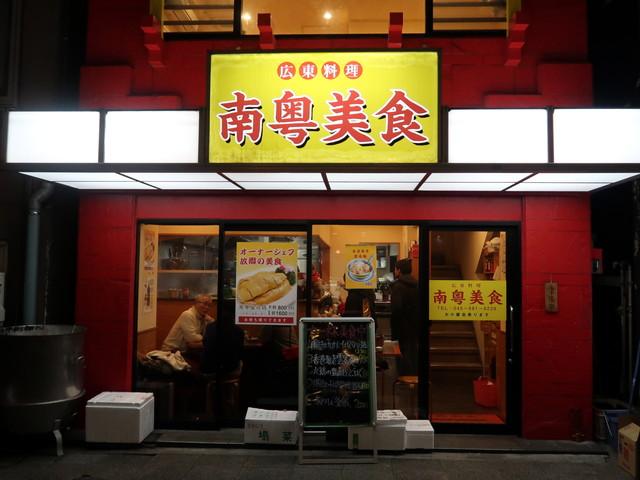 広東料理 南粤美食(なんえつびしょく)
