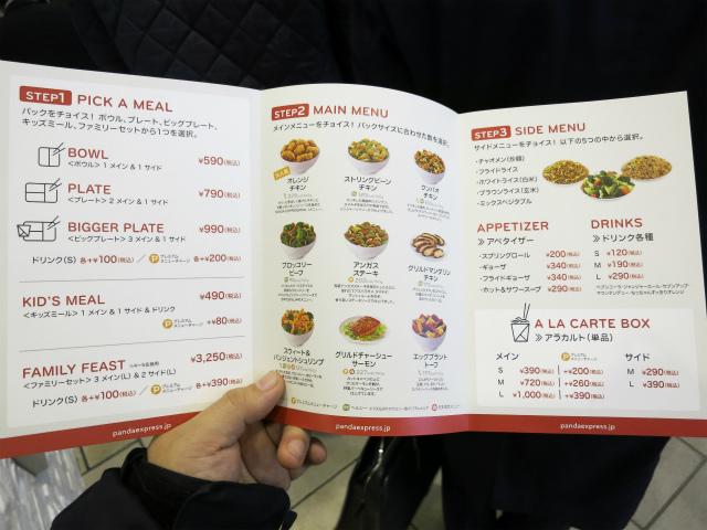 PANDA EXPRESS ラゾーナ川崎店 メニュー