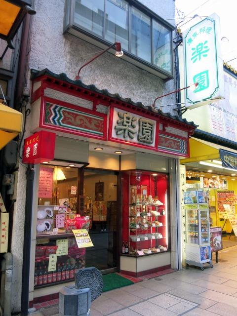 横浜中華街 広東料理 楽園