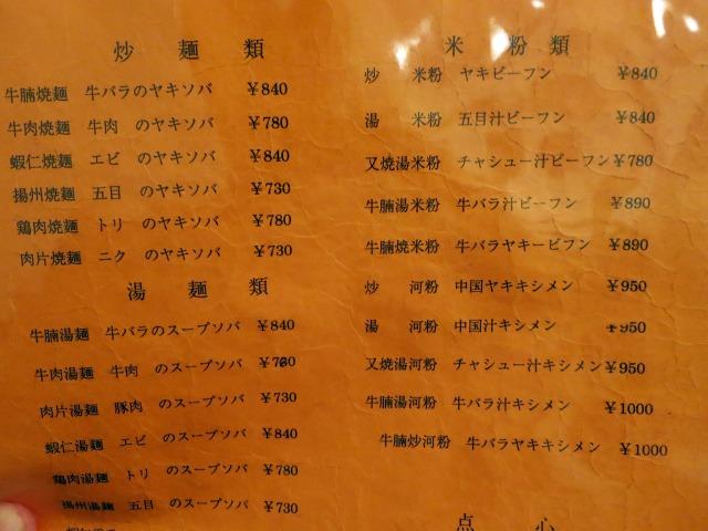 楽園 麺類&米粉類メニュー