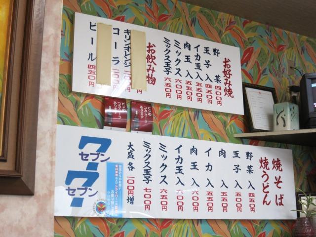 セブン・セブン 食事メニュー