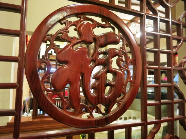 秀味園 中国風の透かし彫りが趣深い