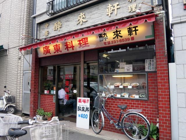 横浜橋商店街近く 酔来軒