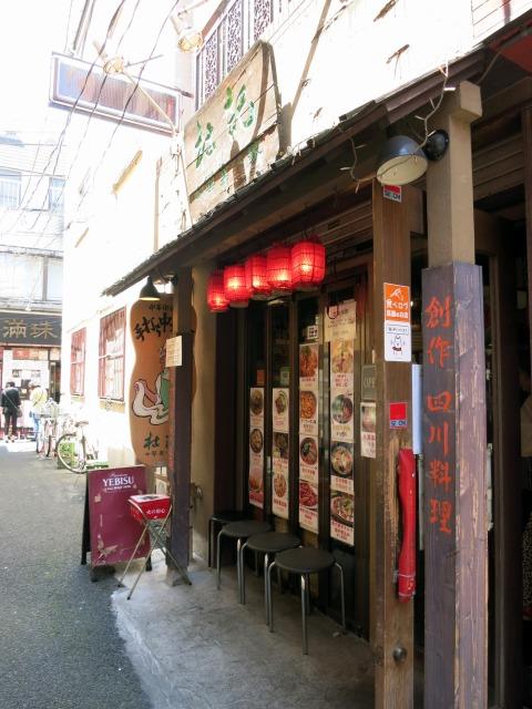 中華街 刀削麺の店 杜記