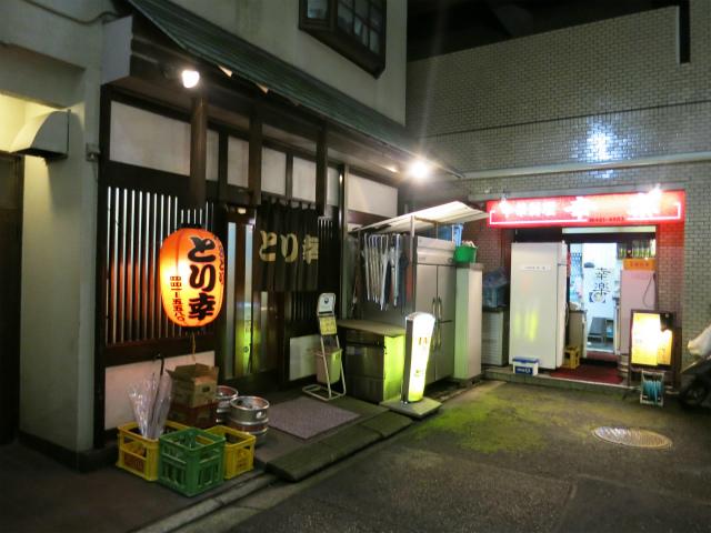 横浜駅 東口 焼き鳥 とり幸(とりこう)