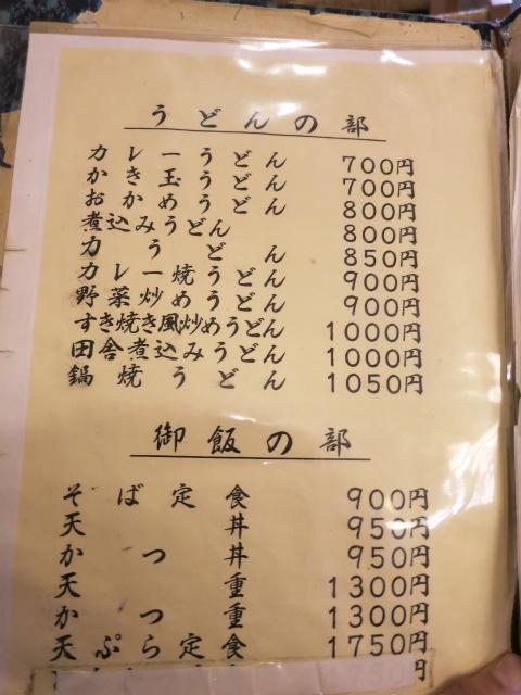 蕎麦処 うち田 メニュー