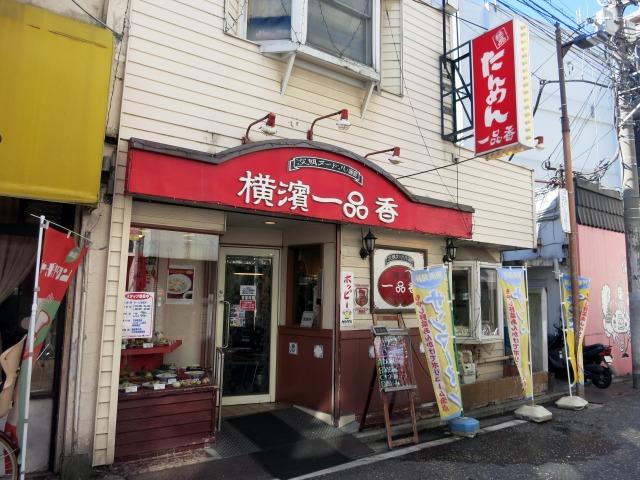 横濱一品香 福富町店