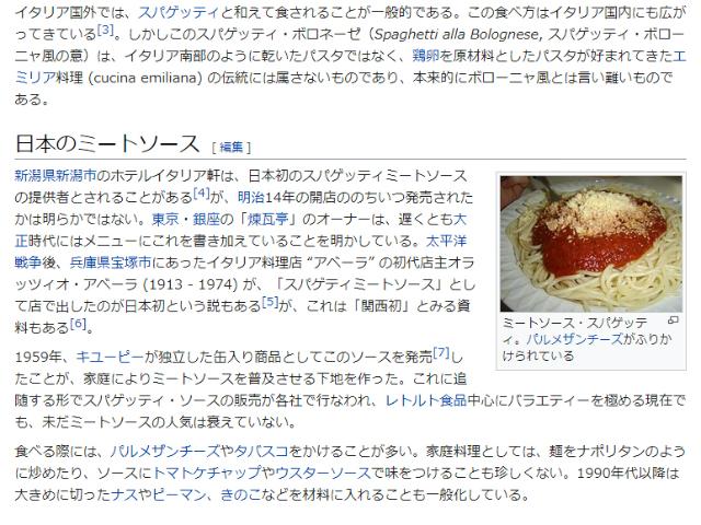 ミートソースの歴史(Wikipediaより)