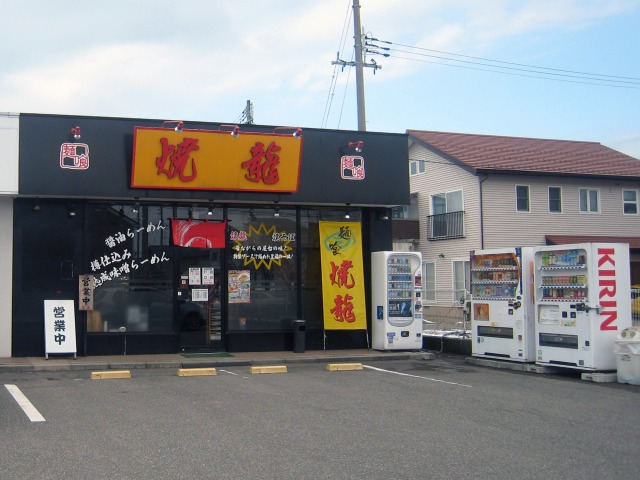 新潟市西区 麺喰 焼龍