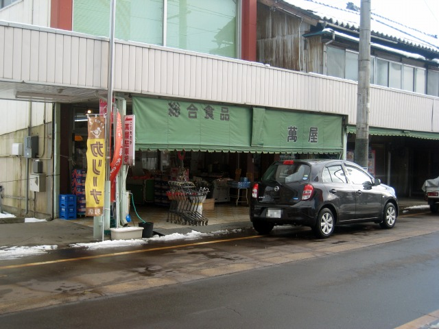 まき鯛車商店街のスーパー萬屋