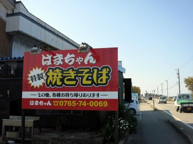 入善町 ラーメン・焼きそばの店 浜ちゃん