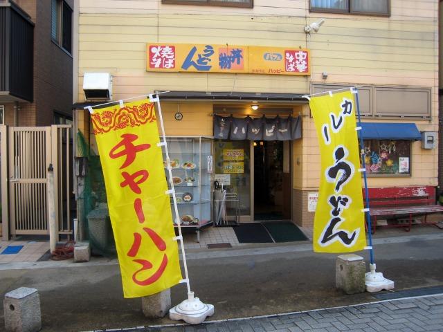 富山市 ハッピー食堂 中央通り店