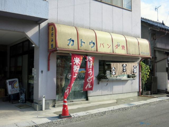 立山町 カトウ焼きそば店