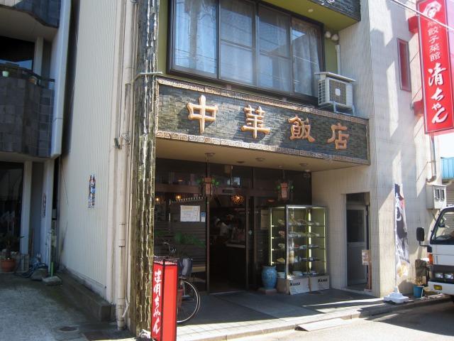 小松市 餃子菜館 清ちゃん