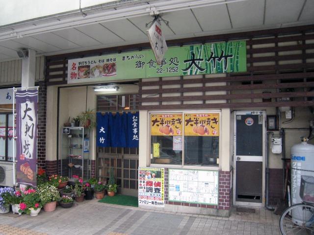 敦賀市 大竹食堂