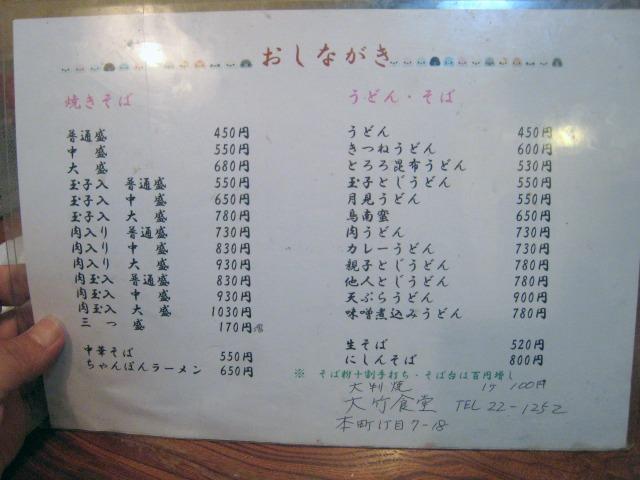 大竹食堂 メニュー