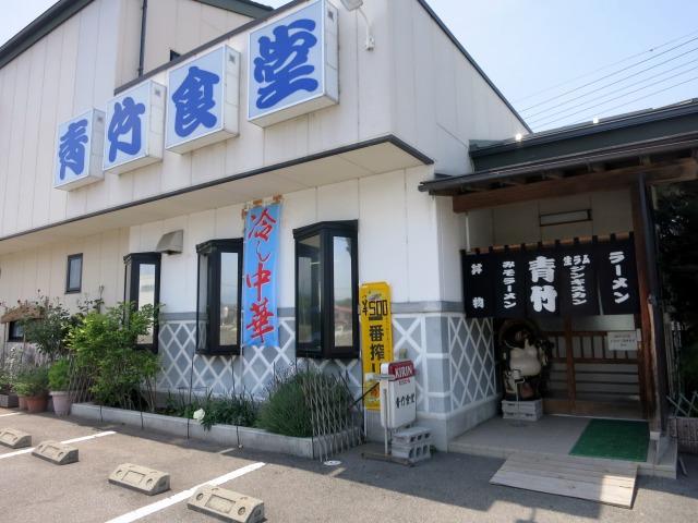 韮崎市 青竹食堂
