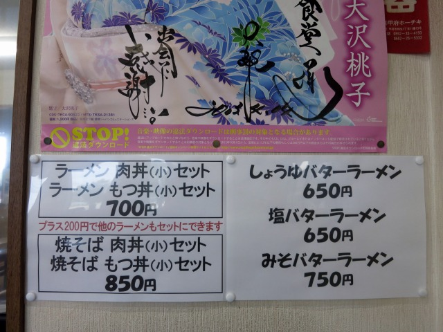 青竹食堂 セットメニュー