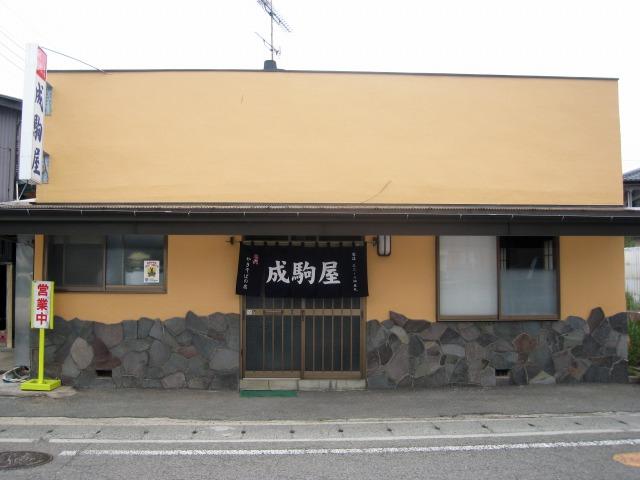 長坂市 成駒屋