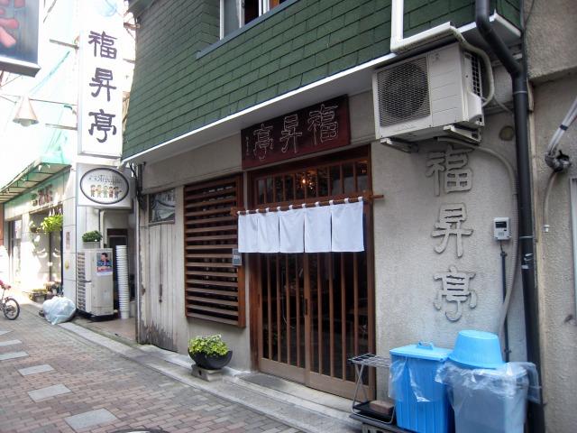 上田市 福昇亭