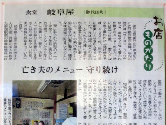 岐阜屋についての新聞記事