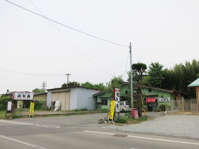 長野県御代田町 中華料理 岐阜屋