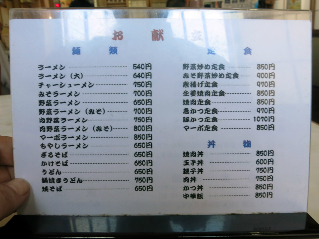 東山 麺類・定食メニュー