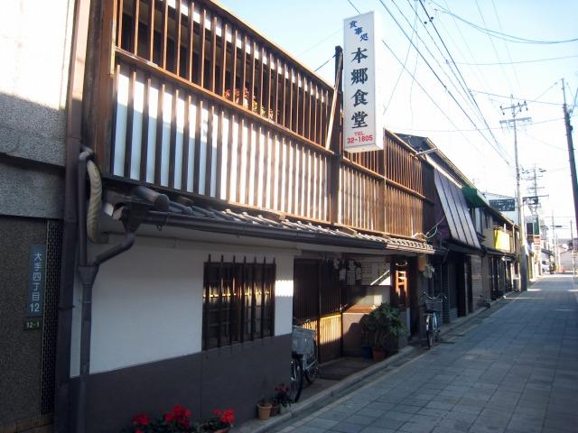 松本市大手 本郷食堂