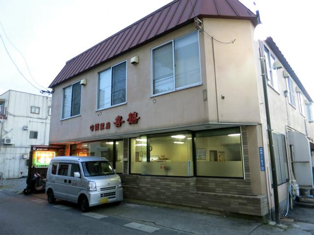 小諸市鶴巻 中国飯店 喜鶴