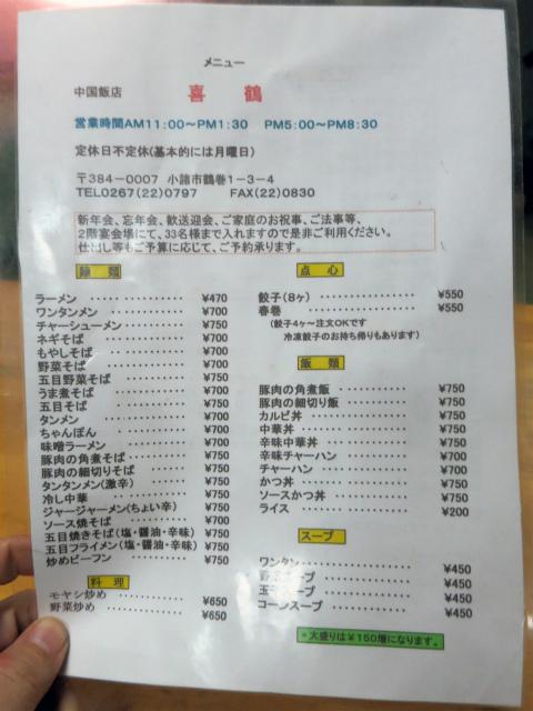 中国飯店 喜鶴 メニュー