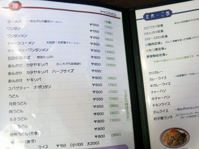 小柴屋 麺類 メニュー